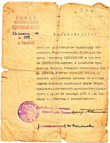 Профессорское удостоверение Михаила Ивановича Тверитинова
