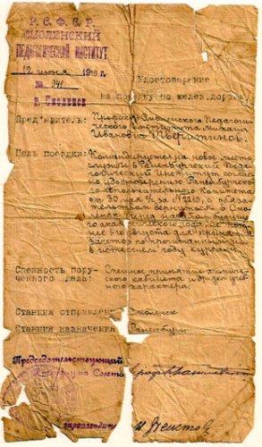 Командировочный документ Михаила Ивановича Тверитинова из Смоленска в Раненбург. 1919 г.