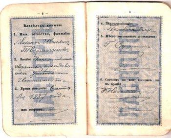 Паспортная книжка (образца 1895 года) Михаила Ивановича Тверитинова, выданная в 1913 г.