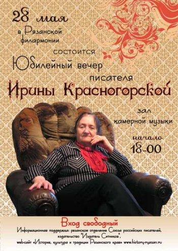 Ирина Красногорская - рязанский писатель
