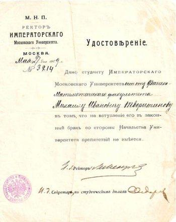 Разрешение на вступление в брак. 1909 г.