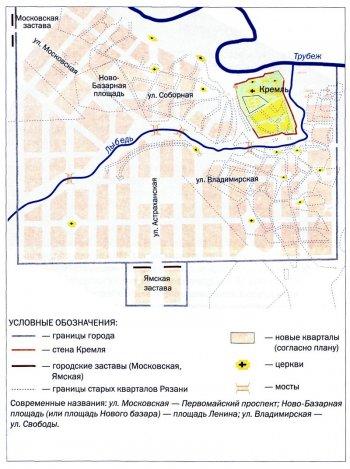 «Регулярный» план Рязани, утвержденный Екатериной II. 1780 год. Реконструкция.