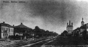 Николо-Ямской храм в Ямской слободе города Рязани. Фото начала XX века. Из фондов (ГАРО)