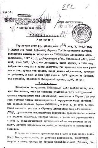 Постановление об аресте Александра Александровича Тверитинова. Москва, 22<br /> апреля 1940 года. Продолжение документа запечатано конвертом и засекречено.<br /> ГА РФ. Ф. 10035. Оп. 1. Д. № П-55922. Л. 1.