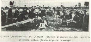 Экскурсанты в Солотче, начало 20 века