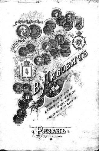 Варвара Перова. Обратная сторона фото