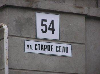 Указатель улицы Старое село.