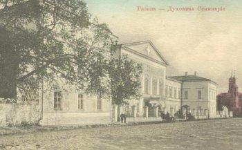 За семинарским учебным корпусом стояла семинарская  церковь,<br />  за ней – спальный корпус (общежития семинаристов)