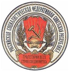 Герб РСФСР в 1918 - 1978 годах.