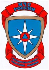 Стилизованная звезда Богородицы стала эмблемой Министерства по чрезвычайным ситуациям России.