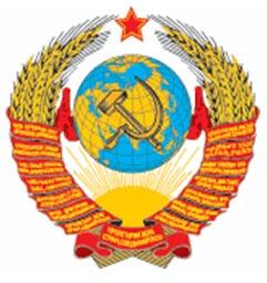 Герб СССР.
