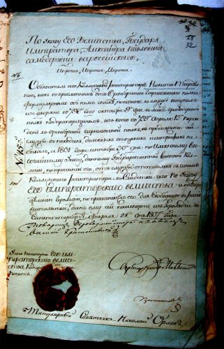 Паспорт (пашпорт) из Герольдии от28 апреля 1807 г. Санкт-Петербург. ГАРО. Ф.98. Оп.36. Д. 40. Св.220. Л. 32.