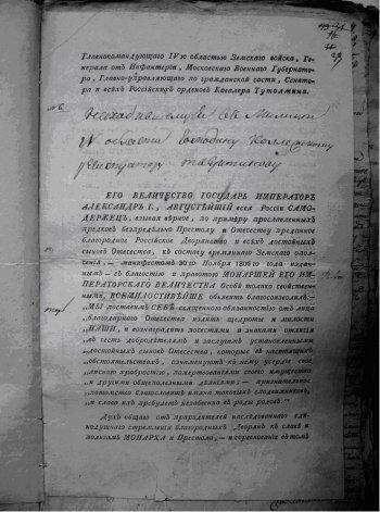 Рескрипт о награждении золотой медалью от 23 октября 1809 г. Москва. ГАРО. Ф.98. Оп.36. Д. 40. Св.220. Л. 39-39об.