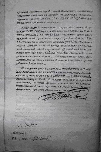 Рескрипт о награждении золотой медалью от 23 октября 1809 г. Москва.<br /> ГАРО. Ф.98. Оп.36. Д. 40. Св.220. Л. 39-39об.
