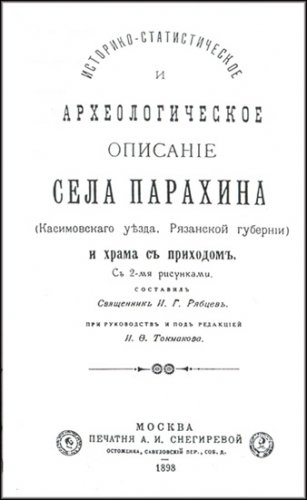 Книга о селе Парахине, написанная священником Иоанном Рябцевым