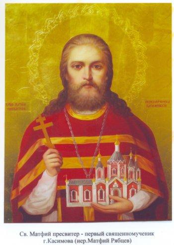 Икона сщмч. Матфия (Рябцева), первого священномученика города Касимова. (Икона из Никольского храма города Касимова)