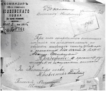Из переписки канцелярии штаба 138-го пехотного Болховского полка с родственниками погибших офицеров и нижних чинов