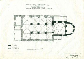 Усадьба Никитинских при селе Костино. Церковь Богоявленская. 1700 год.