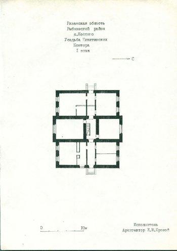 Усадьба Никитинских при селе Костино. План конторы.