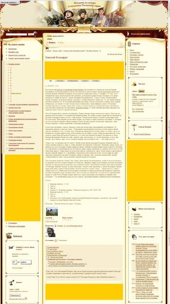 Реклама на сайте Рязанского края