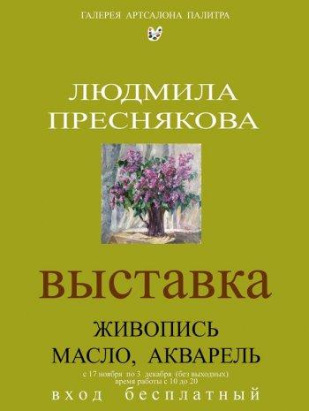 Выставка художницы Людмилы Пресняковой