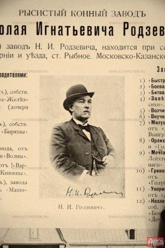 Николай Игнатьевич Родзевич был одним из известнейших заводчиков лошадей рысистых пород. В школьном музее поселка Баграмово этому человеку посвящена отдельная экспозиция