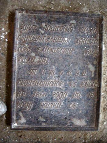 Чугунная плита, находящаяся в Успенском храме села Новики Спасского района.<br /> Фото Т.В.Шустовой.