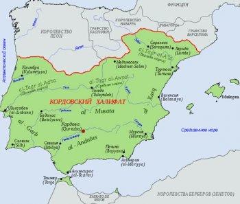 Испания и Португалия были «под арабами» 781 год – я в истории плохо разбираюсь, но, по-моему, это абсолютный рекорд!