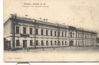 Рязанское городское четырехклассное училище, Астраханская (Ленина) улица