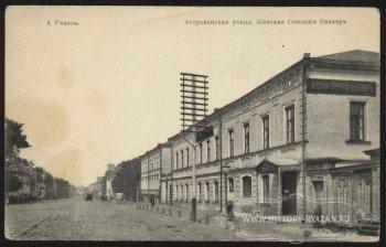 Астраханская улица. Женская гимназия Беккер