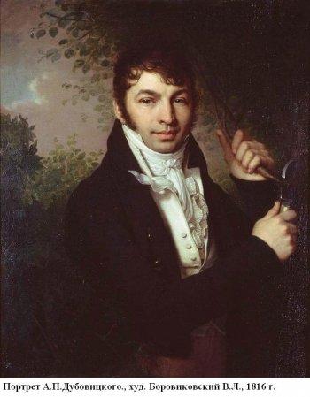 Портрет А.П.Дубовицкого