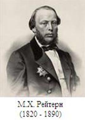 М.Х.Рейтерн