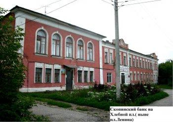 фото Скопинского банка
