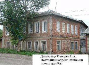 дом Оводова