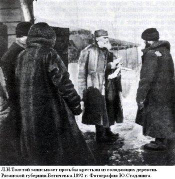 Л.Н.Толстой записывает просьбы крестьян из голодающих деревень Рязанской губернии
