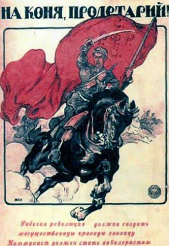 Советский агитационный плакат с призывом вступать в Красную Армию.