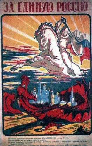 Белогвардейский агитационный плакат 1919 года с призывом уничтожить «красного дракона» — большевизм.