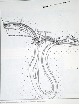 Речной фарватер в районе с. Медвежья голова и с. Нармушад. Из книги