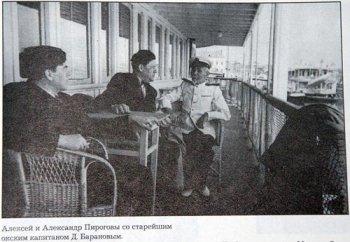 Алексей и Александр Пироговы со старейшим окским капитаном Д. Барановым