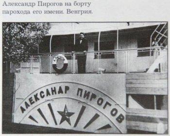 Александр Пирогов на борту парохода его имени. Венгрия.