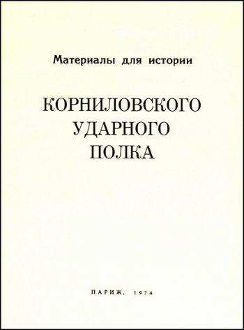 14__Titulnij_list_knigi_M__N__Levitova_0.jpg