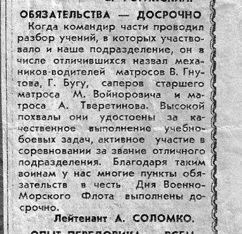 37__Virezka_iz_gazeti_0.jpg
