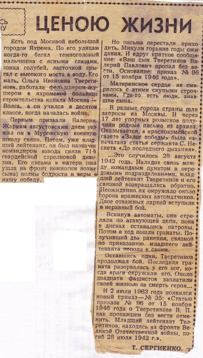 _gazeti_predostavil_A__V__Tveritinov__10__ob_0.jpg