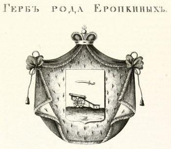 герб Еропкиных