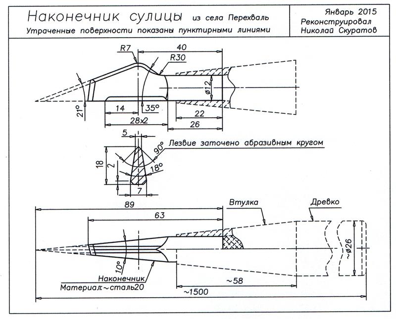 Ris__10__Nakonechnik_sulitsi.jpg