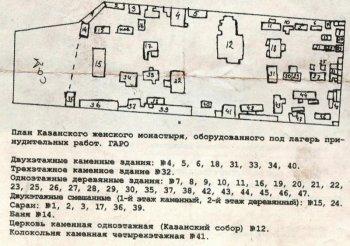 План Казанского женского монастыря, оборудованного под лагерь принудительных работ. ГАРО.