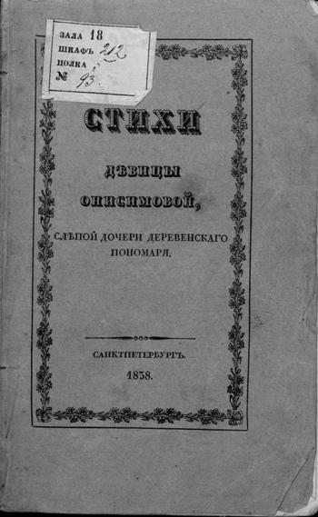 Стихи девицы Онисимовой, слепой дочери деревенского пономаря