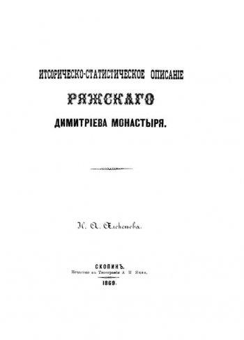 Историко-статистическое описание Дмитриево-Ряжского монастыря.