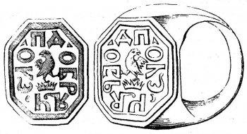 Перстень из Старой Рязани. Рисунок из Сборника князя Оболенского. XIX в.