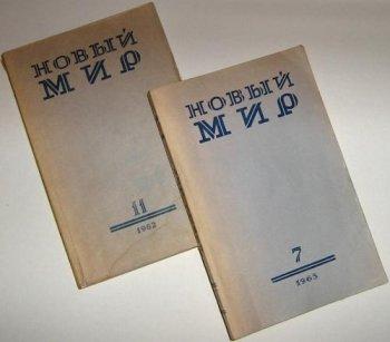 11-й номер журнала 'Новый мир'